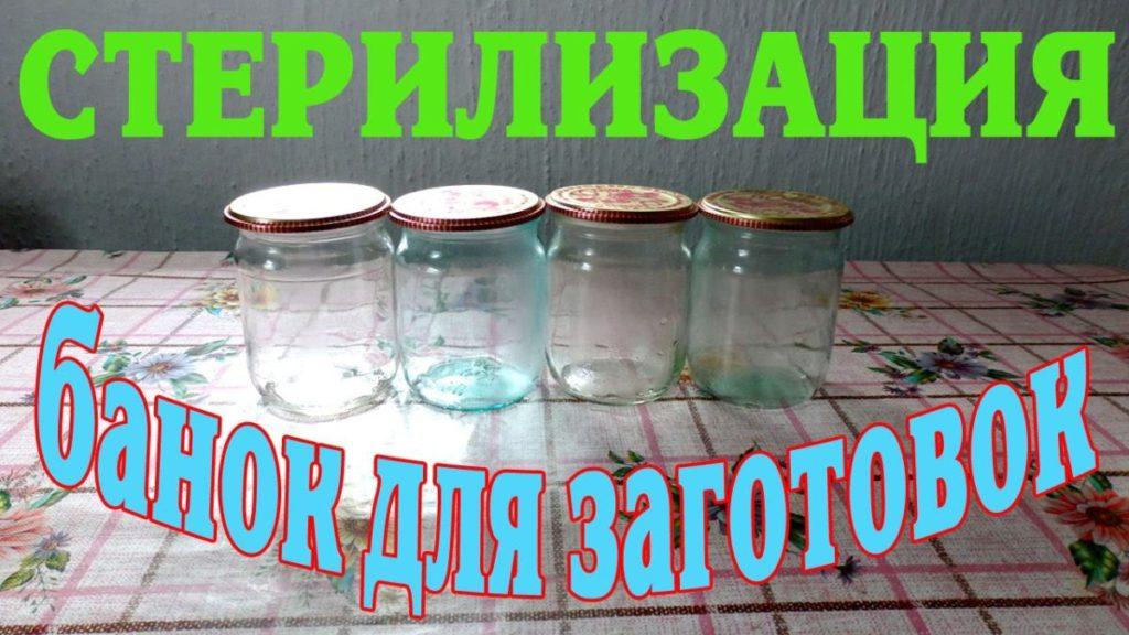 Стерилизация стеклянных банок