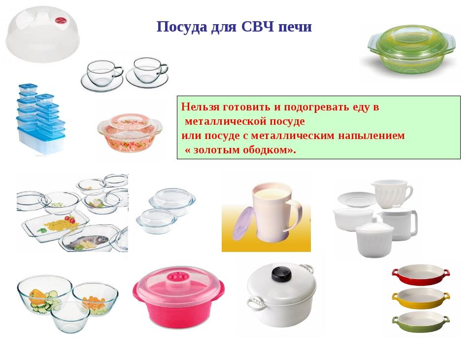 Рекомендованная посуда для СВЧ