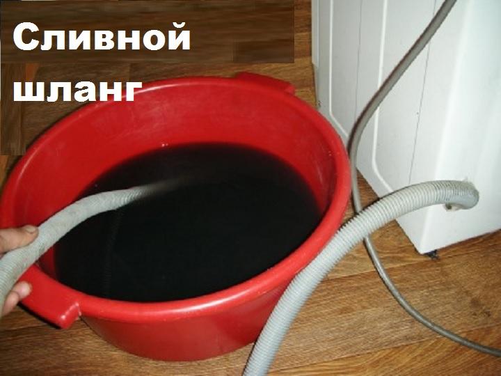 Слейте воду через шланг в емкость