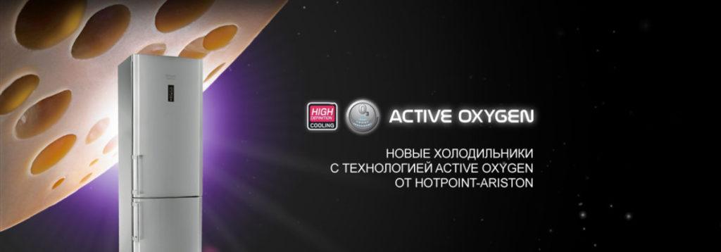 Технология с активным кислородом