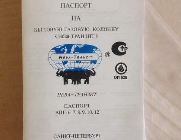 Паспорт газовой колонки