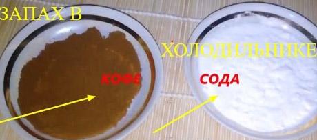 Кофе тоже поможет устранить неприятный запах