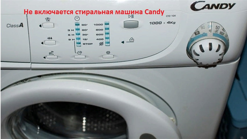 Не включается стиральная машина Candy