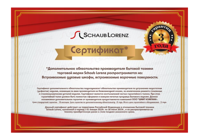 Сертификат Шауб Лоренс