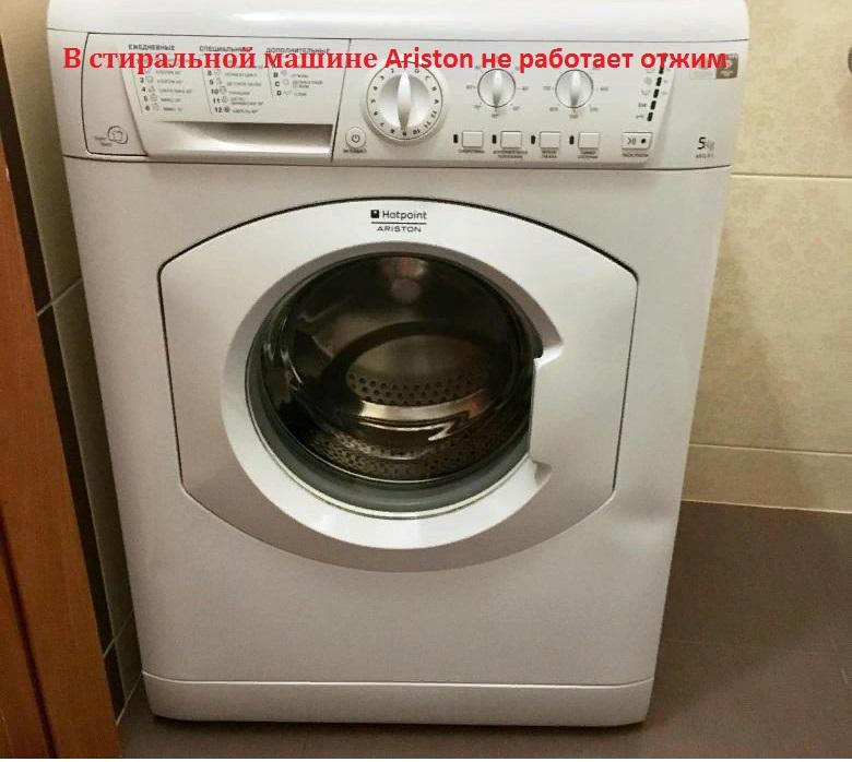 Стиральная машина «Аристон» не отжимает белье