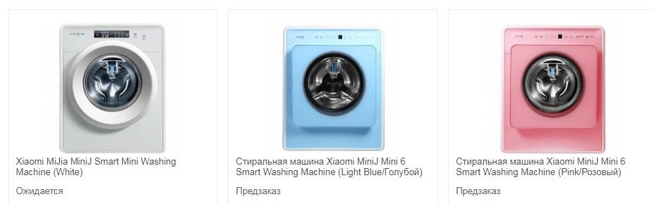 Серия стиральных машин MiniJ Mini 6