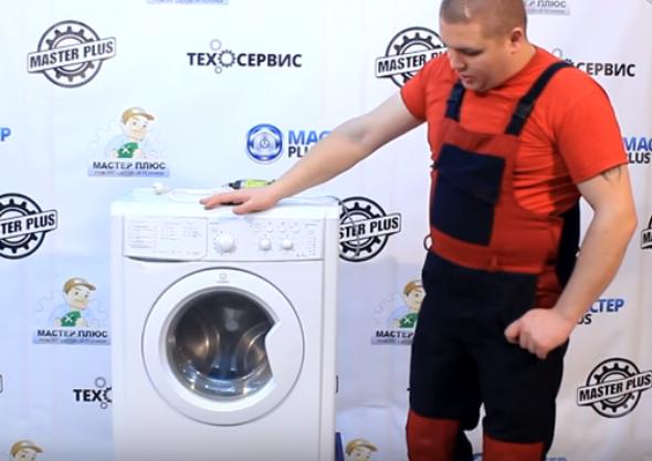 Техсервис СМА Индезит