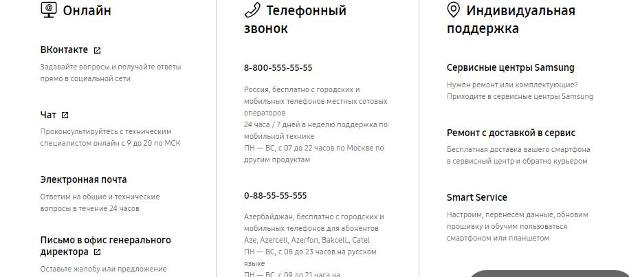 Контактные номера служб
