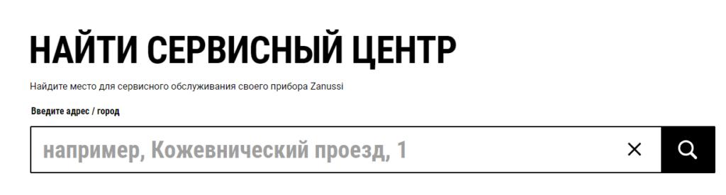 Поиск сервисного центра Занусси онлайн
