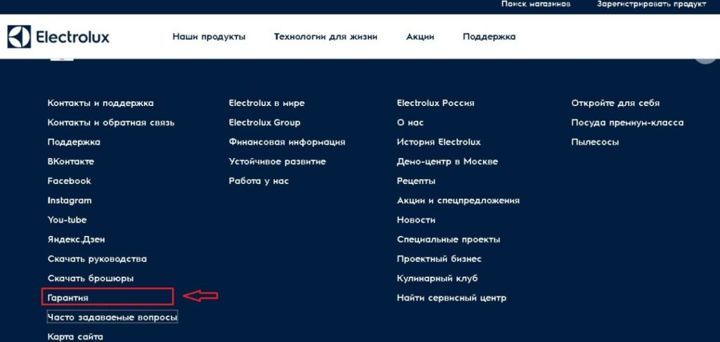 "Раздел ""Гарантия"" на сайте компании Электролюкс"