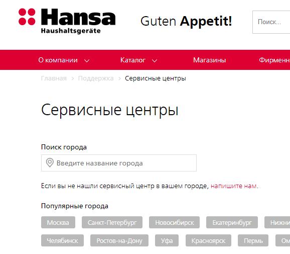 Поиск сервисных центров на сайте компании Ханса