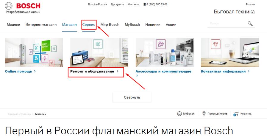 Поиск сервиса на сайте Бош
