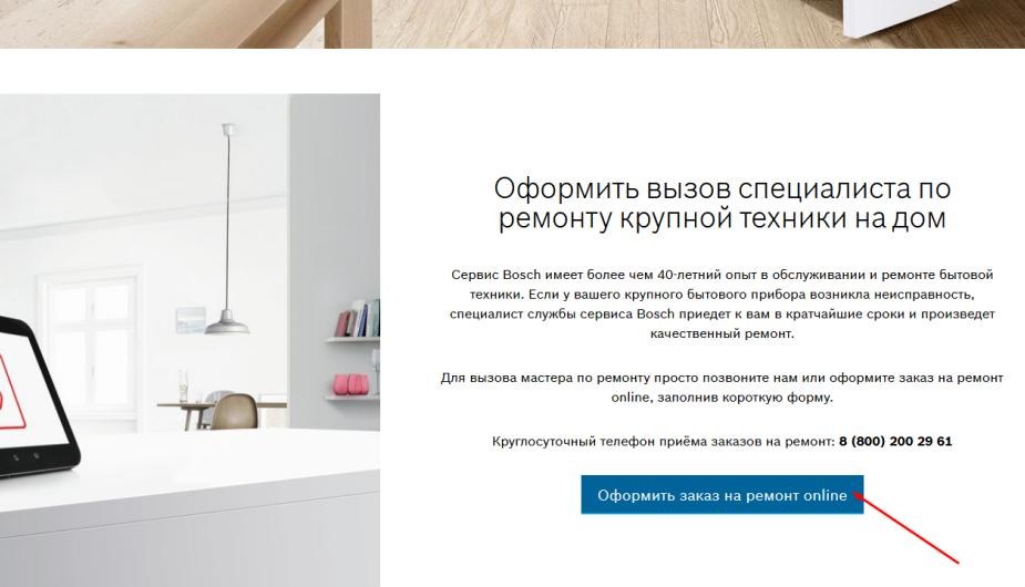Заказ онлайн заявки на сайте Бош