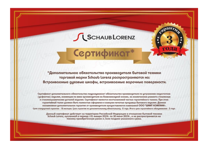 Гарантийный сертификат Schaub Lorenz