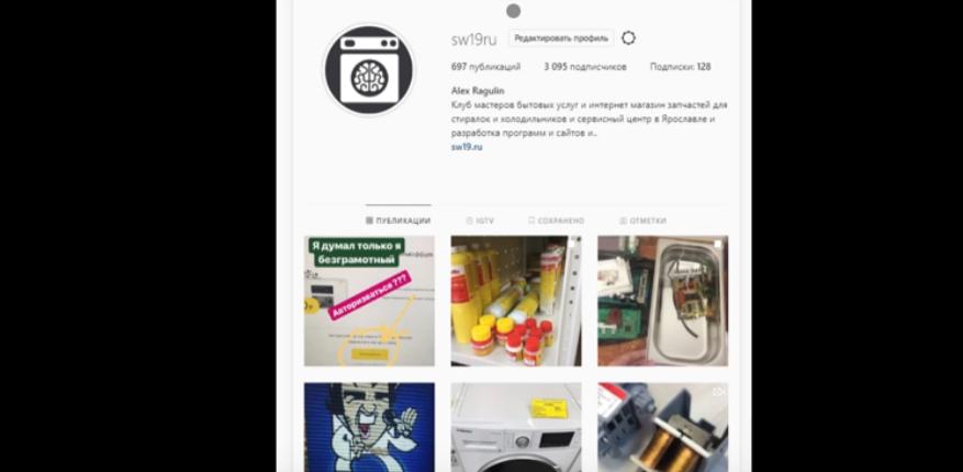 Поиск модели СМА в Инстаграмме