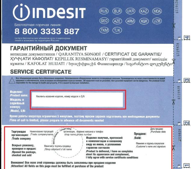 Гарантийный документ техники Индезит