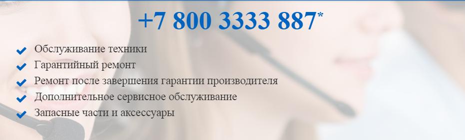 Телефон горячей линии и услуги сервиса