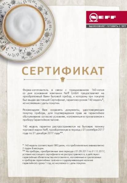 Гарантийный сертификат Нефф