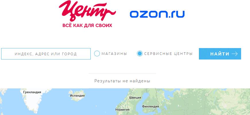 Поиск сервисного центра онлайн