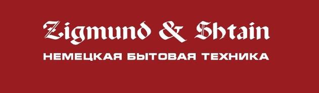 Логотип немецкого бренда Zigmund&Shtain