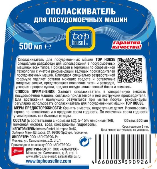Состав заводского ополаскивателя для ПММ